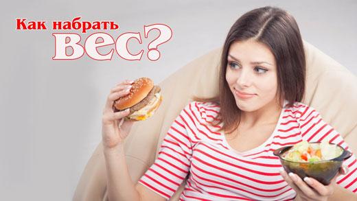диета набрать вес девушке
